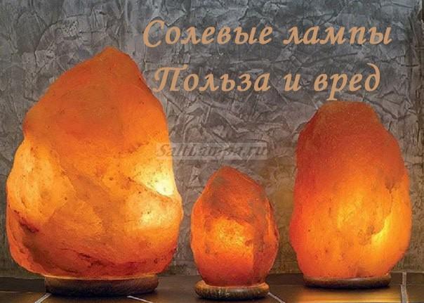 solevye-lampy-polza-vred
